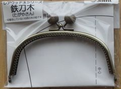 12cm 鉄刀木 木玉付口金