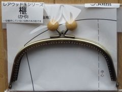 12cm 榧 木玉付口金