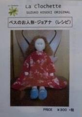 ベスのお人形・ジョアナ(レシピ)