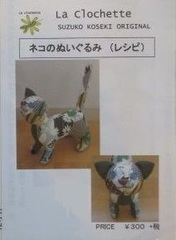 ネコのぬいぐるみ(レシピ)