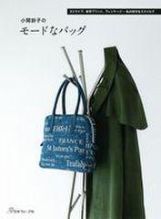 「小関鈴子のモードなバッグ」