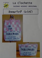 2wayバッグ(レシピ)