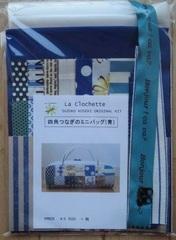 四角つなぎのミニバッグ(青)