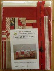 四角つなぎのミニバッグ(赤)