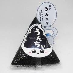 黒いうんち米5個セット