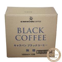 アイスコーヒー無糖 1ケース(1リットル×12本)