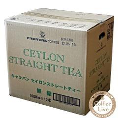 セイロンストレートティー無糖 1箱(1リットル×12本)