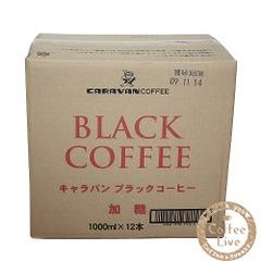 アイスコーヒー加糖 1ケース(1リットル×12本)