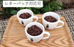 3種おすすめ モカ好きの珈琲豆セット【レターパック対応】