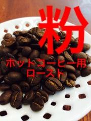 《粉》セラード 手積み完熟 ピーベリー 1袋 約200g入り(生豆250g)