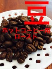《豆》コピコピブレンド 1袋 約200g入り(生豆250g)