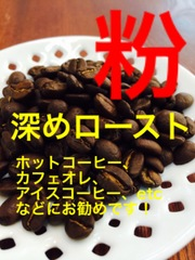 《アイス》《粉》セラード 手積み完熟 ピーベリー 1袋 約200g入り(生豆250g)