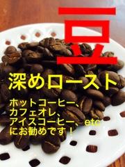 《アイス》《豆》セラード 手積み完熟 ピーベリー  1袋 約200g入り(生豆250g)