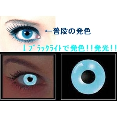 【BLUE FLASH】度なしブラックライト発色コン『DISCO LENS』 2枚1セット