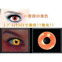 【ORANGE FLASH】度なしブラックライト発色コン『DISCO LENS』 2枚1セット