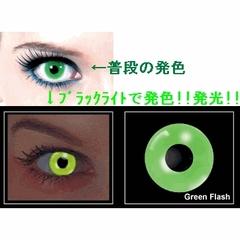 【GREEN FLASH】度なしブラックライト発色コン『DISCO LENS』 2枚1セット