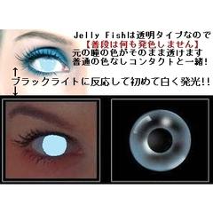 【JELLY FISH】度なしブラックライト発色コン『DISCO LENS』 2枚1セット