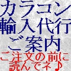 ◆カラコン通販 個人輸入サービスにつきまして◆必ずお読みください
