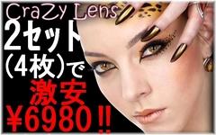 コスプレカラコンCrazy Lens【2箱4枚セット】色組合せ自由!!