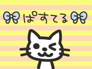 ぱすてる(普通購入→ライセンス)