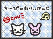 ち~ぴゅありぃはぁと(普通購入→ライセンス)