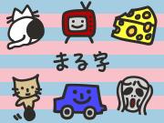 まる字(普通購入→ライセンス)