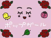 ポップガール(普通購入→ライセンス)