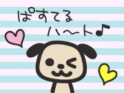 ぱすてるハ~ト♪(ライセンス契約)