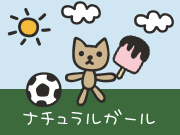 ナチュラルガール(普通購入→ライセンス)