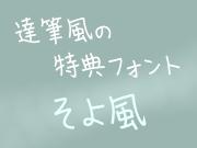 そよ風(ライセンス契約)