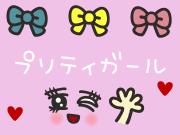 プリティガール(普通購入→ライセンス)