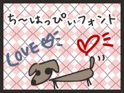 ち~はっぴぃフォント(1000円普通購入→ライセンス)