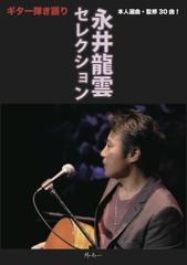 ギター弾き語り「永井龍雲セレクション」