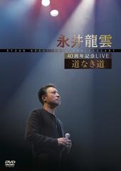 <DVD>40周年記念LIVE「道なき道」