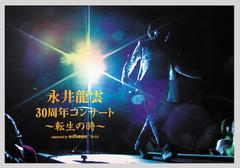 <DVD>30周年コンサート〜転生の時〜