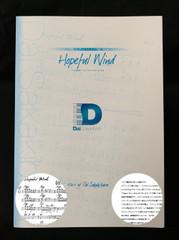 Hope ful Wind楽譜