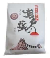 岩戸の塩(小)