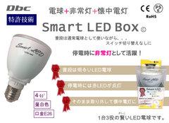 スマート LED Box