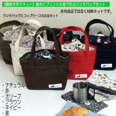 【キット】帆布×プリントで作る巾着ランチバッグセット