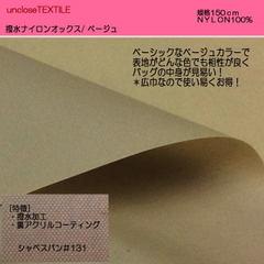 【生地】撥水ナイロンオックス・ベージュ(50cm単位)