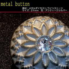 【ボタン】クリスタルストーン・アンティークシルバー21mm
