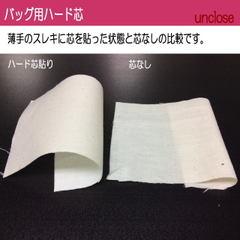 【芯地】バッグ用ハード芯