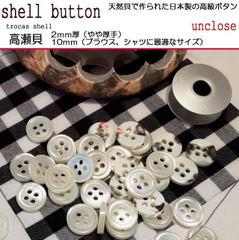 【ボタンセット】高瀬2mm厚貝ボタン10mm(3個セット)