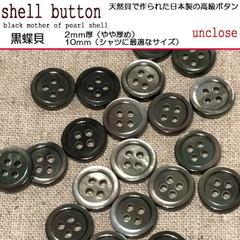 【ボタンセット】黒蝶2mm厚貝ボタン10mm(3個セット)