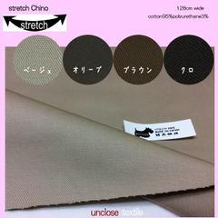 【生地】コットン・チノストレッチ広巾