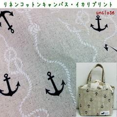 【生地】リネン混キャンバス・イカリプリント(50cm単位)