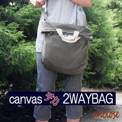 (簡単手作りキット)帆布で作るデカ2WAYバッグ