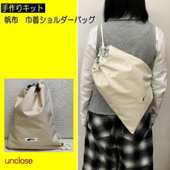【手作りキット】帆布×プリントで作る巾着ショルダーバッグ・ナチュラル