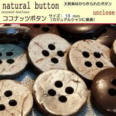 【ボタンセット】ココナッツボタン4つ穴13mm(3個入り)