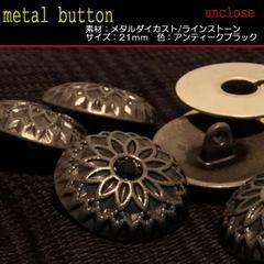 【ボタン】ジェットストーン・アンティークブラック21mm